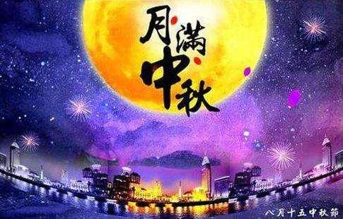 看月光,幽思绪,中秋月圆之夜,寸心远表,自是一番不同风.
